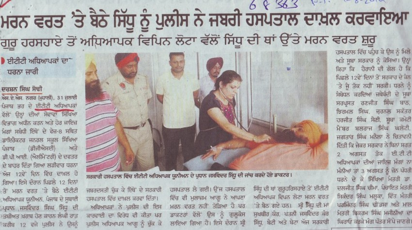 Teacher sit on hunger strike now admit in hospital (ETT Teachers Union Punjab)