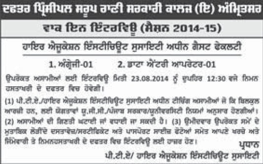 Data entry operator (SR Government College for Women)
