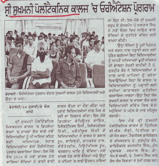 Orientation Program held (Sri Sukhmani Polytechnic)