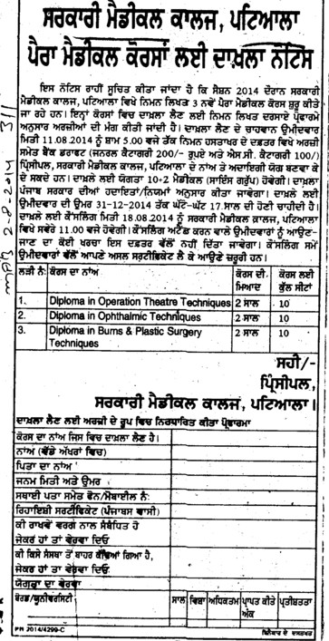 Diploma in Opthaimic Techniques (Government Medical College and Rajindra Hospital)