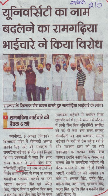 Ramgarhia bhaichara protest for changed college name (Giani Zail Singh College Punjab Technical University (GZS PTU) Campus)