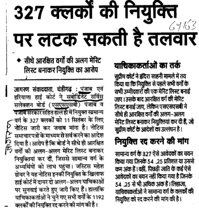 Scam on 327 clerk vacancies (Punjab Subordinate Services Selection Board (PSSSB))