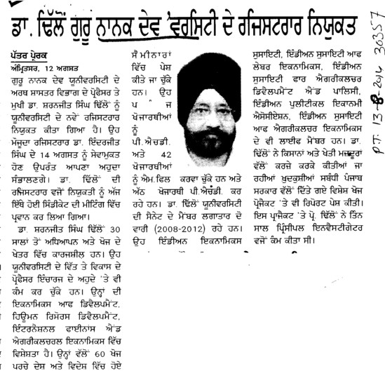 Dr Dhillon elected as Registrar (Guru Nanak Dev University (GNDU))