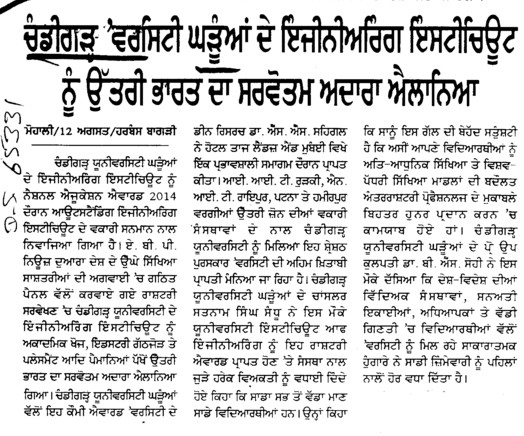 CU elected as best University (Chandigarh University)