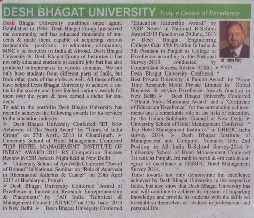 History of DBU (Desh Bhagat University)