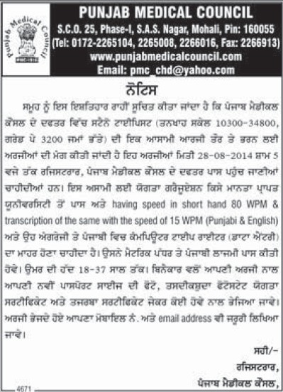 Steno Typist (PUNJAB MEDICAL COUNCIL)