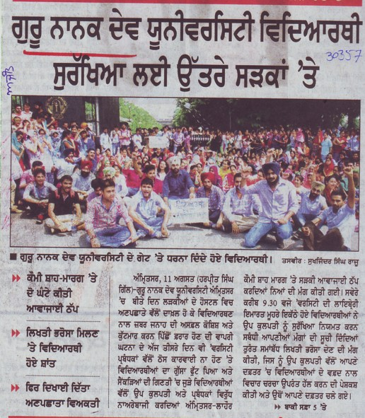 Students protest for road safety (Guru Nanak Dev University (GNDU))