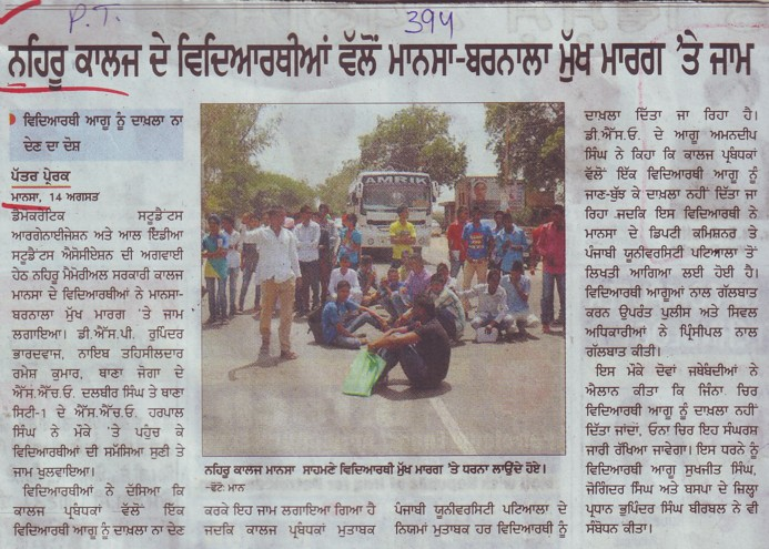 Students crowd on Mansa Barnala highway (Nehru Memorial Government College)