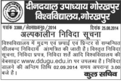 Printing of invitation letter (Deen Dayal Upadhyaya (DDU) Gorakhpur University)
