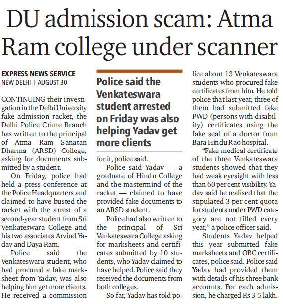 DU admission scam (Delhi University)