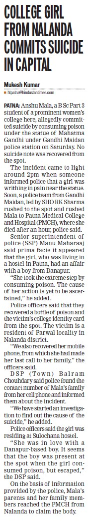 College girl from NU commits suicide (Patna Medical College)
