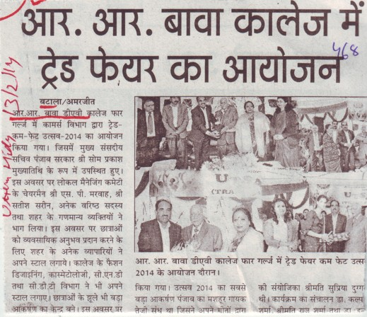 Trade Fair held (RR Bawa DAV College for Girls)