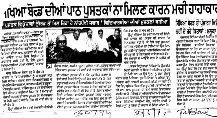PSEB di book na milan lai machi hahakar (Punjab School Education Board (PSEB))
