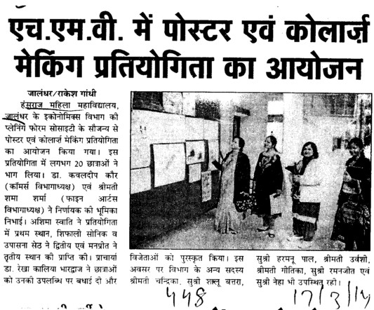 Poster making program held (Hans Raj Mahila Vidyalaya)