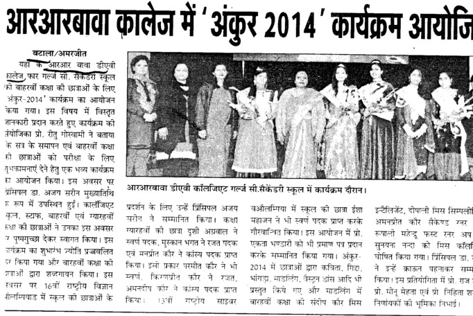 Ankur 2014 program held (RR Bawa DAV College for Girls)