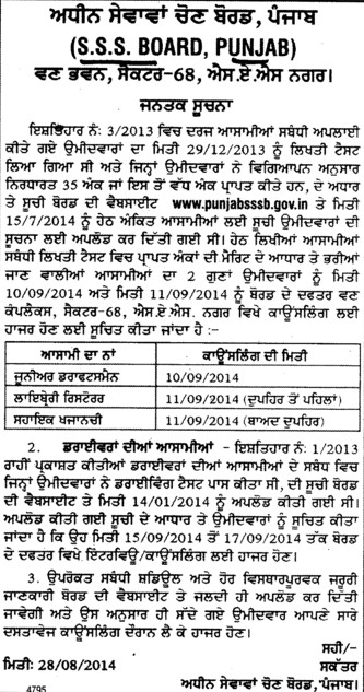 Asstt Treasury officer (Punjab Subordinate Services Selection Board (PSSSB))