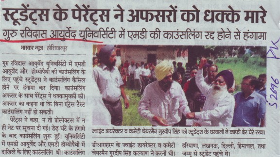 Students ke parents ne officers ko dhakke mare (Guru Ravidass Ayurved University (GRAU))