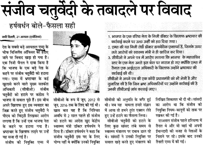 Controversy on Sanjeev Chaturvedi (All India Institute of Medical Sciences (AIIMS))