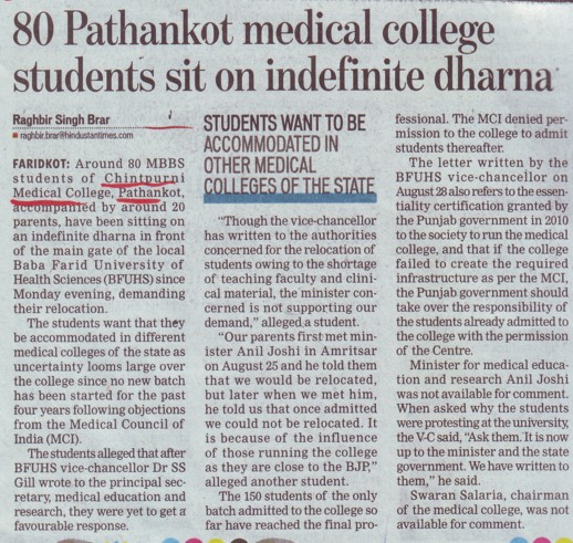 80 Pathankot Medical College students sit on indefinite dharna (Chintpurni Medical College and Hospital)