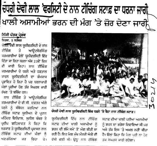 Dharna of non teaching staff held (Chaudhary Devi Lal University CDLU)