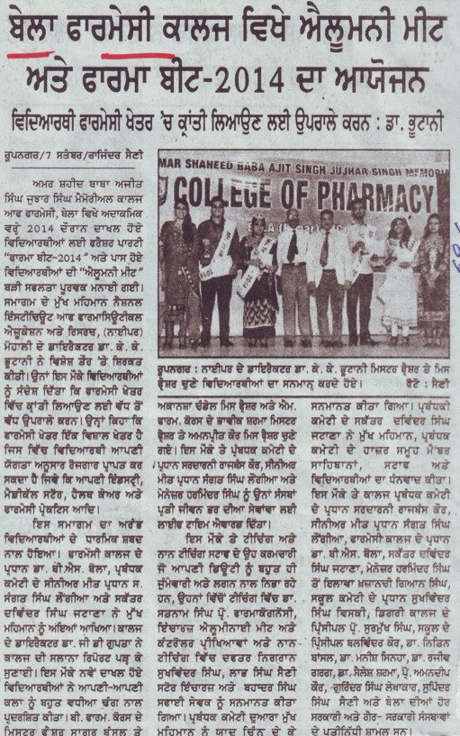 Alumni meet held (Amar Shaheed Baba Ajit Singh Jujhar Singh Memorial College of Pharmacy ASBASJSM Bela)
