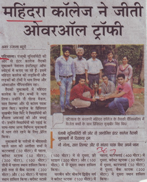 College elected as overall champion (Government Mohindra College)