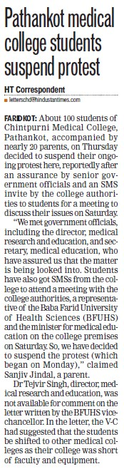 Pathankot medical college students suspend protest (Chintpurni Medical College and Hospital)