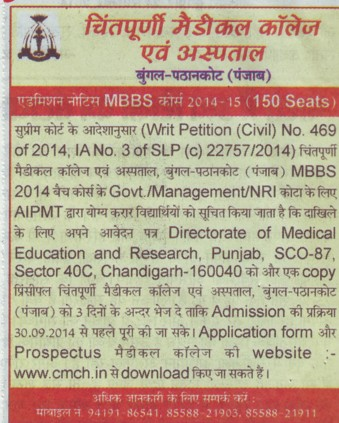 MBBS course (Chintpurni Medical College and Hospital)