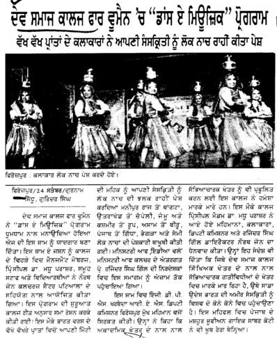 Dance A Music program held (Dev Samaj College for Women)
