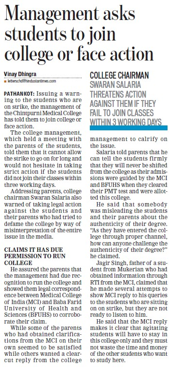 Management asks students to join college of face action (Chintpurni Medical College and Hospital)