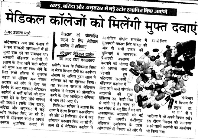 Medical College will get free medicines (Government Medical College and Rajindra Hospital)