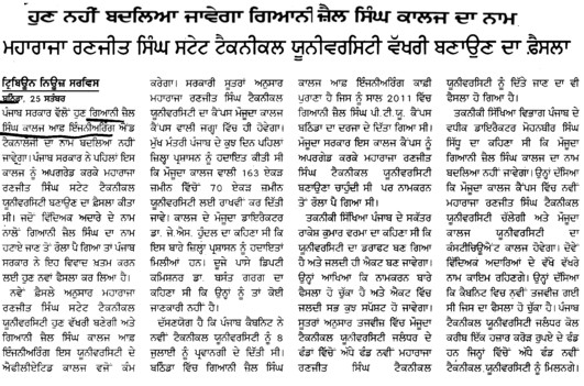 No name will change of Bathinda University (Giani Zail Singh College of Engineering and Technology GZCET)