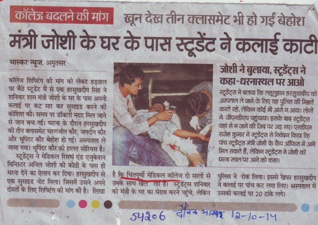 Minister Joshi ke ghar ke pass student ne kalai kati (Chintpurni Medical College and Hospital)