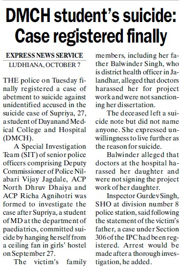 DMCH students suicide, case registered finally (Dayanand Medical College and Hospital DMC)
