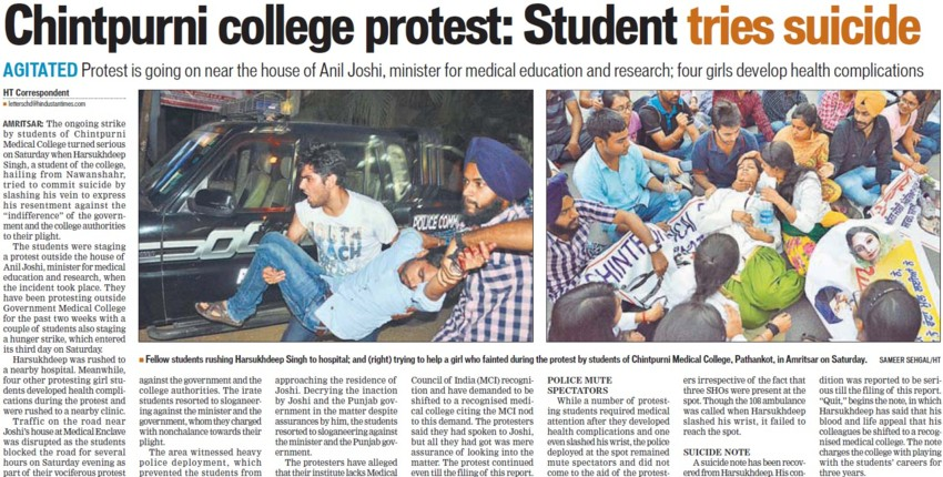 CMC college protest, students tries suicide (Chintpurni Medical College and Hospital)