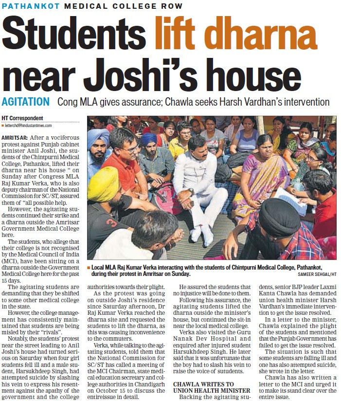 Students lift dharna near Joshi house (Chintpurni Medical College and Hospital)