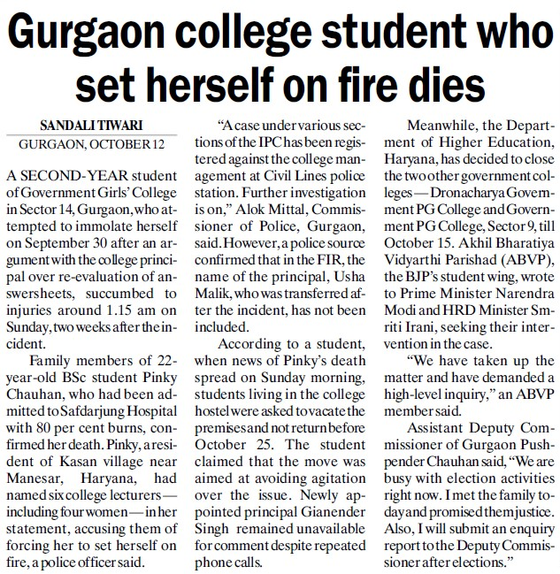 Gurgaon College student fire herself (Government Girls College Sector 14)