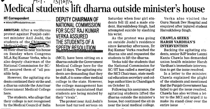 Medical students lift dharna outside ministers house (Chintpurni Medical College and Hospital)
