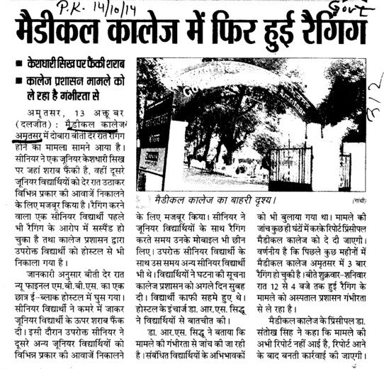 Ragging in Medical College (Government Medical College)