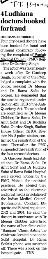 4 Ludhiana doctors booked for fraud (PUNJAB MEDICAL COUNCIL)