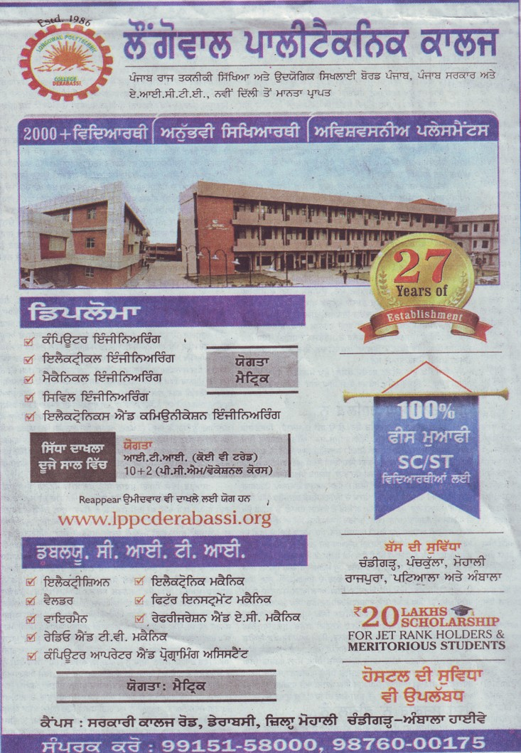 Diploma in Computer Engineering and Mechanical Engineering (Longowal College of Pharmacy and Polytechnic)