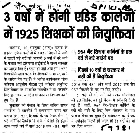 1925 students will get admission in aided colleges (DPI Colleges Punjab)