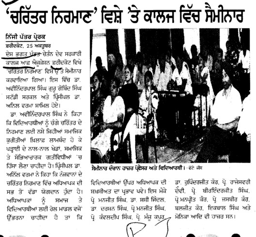 Seminar on Charitar Nirman (Pandit Chetan Dev Government College of Education)