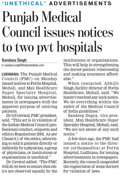 PMC issue notices to two pvt hospitals (PUNJAB MEDICAL COUNCIL)
