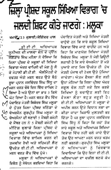 Distt Parishad School Deptt wich jaldi shift kite jange, Maluka (ETT Teachers Union Punjab)