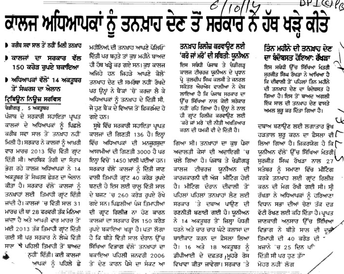Govt not paying the salary of college teachers (DPI Colleges Punjab)