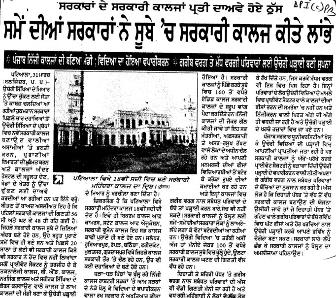 Govt de Govt Colleges prati dave hoye thuss (DPI Colleges Punjab)