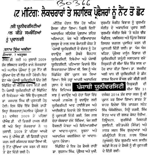 Lecturers and Asstt Professor not need to give NET Examination (Punjabi University)