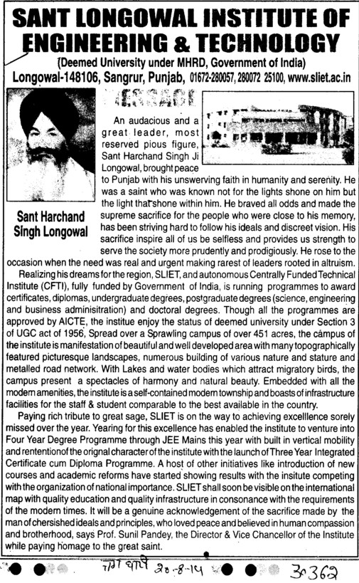 Profile of SLIET University, Longowal (Sant Longowal Institute of Engineering and Technology SLIET)