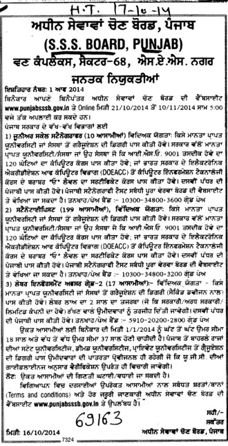 Junior Scale Steno (Punjab Subordinate Services Selection Board (PSSSB))